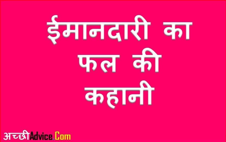 Imandari Ka Phal Hindi Story