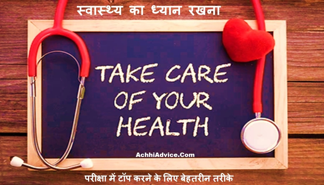 Top Kaise Kare-Care With Health