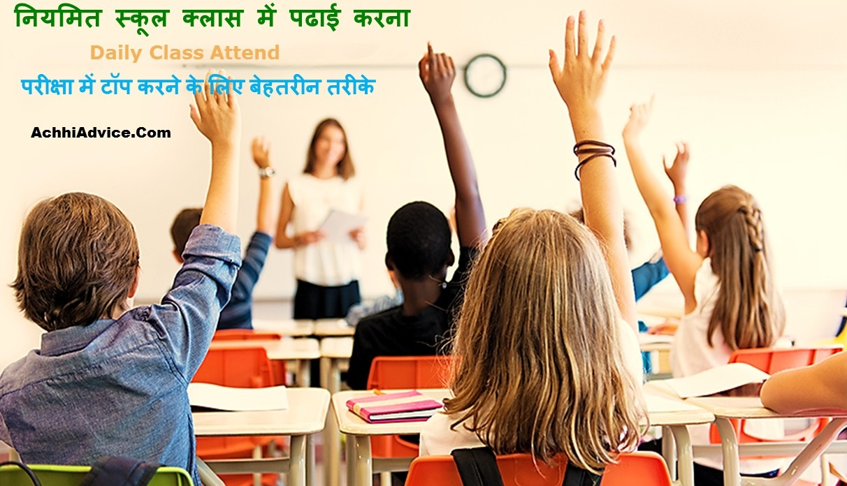 Top Kaise Kare-Daily Class Attend