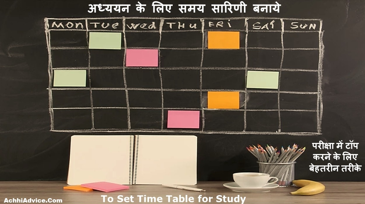 Top Kaise Kare-To Set Time Table for Study
