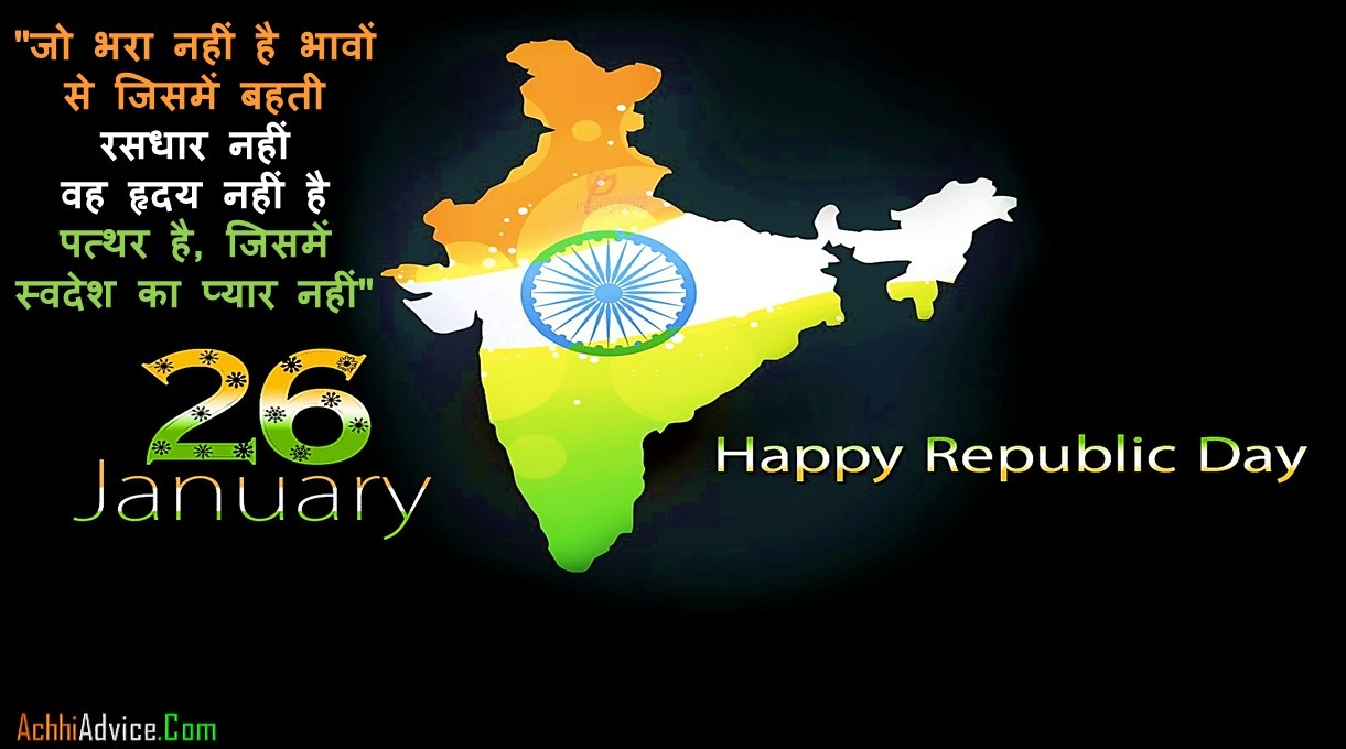 26 January Par Nibandh Essay Hindi Mein