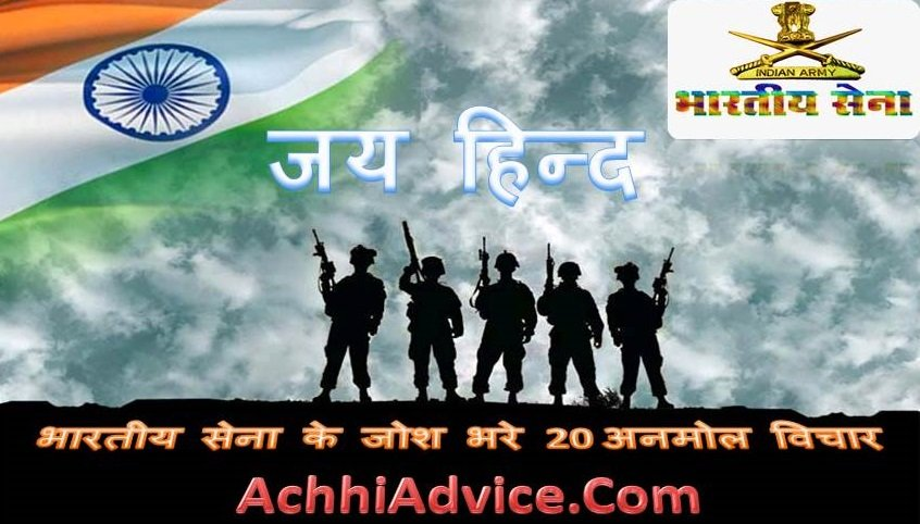 Great Indian Army Top 20 Quotes Saying in Hindi