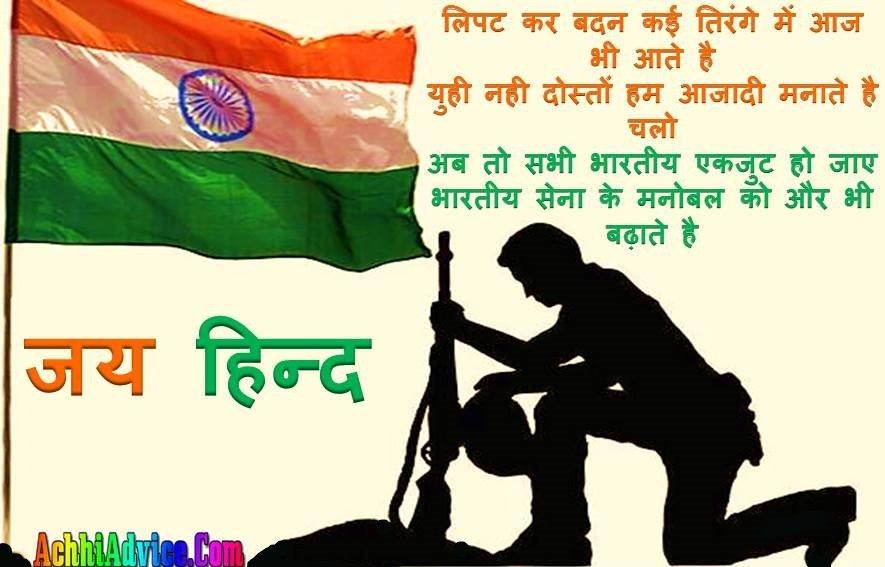 Indian Army Slogan