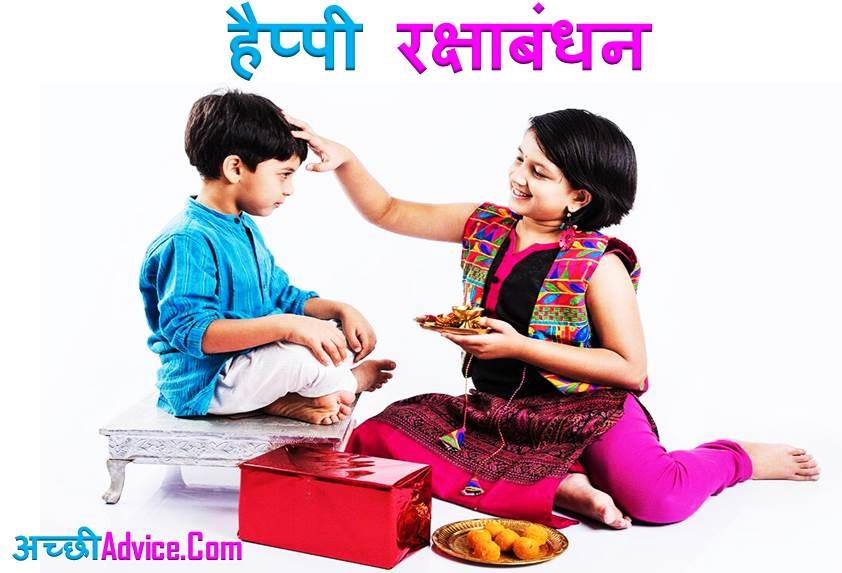 Raksha Bandhan essay nibandh in Hindi