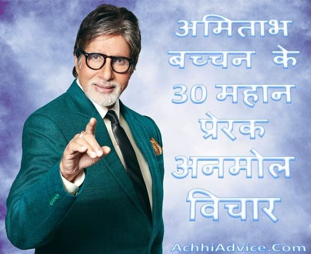 Amitabh Bachchan Quotes Dialogues in Hindi