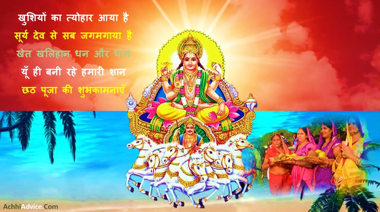 Chhat Puja in Hindi