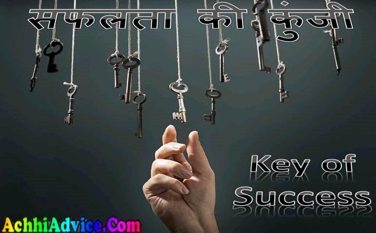 Safalata ki Kunji motivational speech in hindi