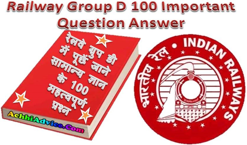 Railway Group D Question Answer Paper