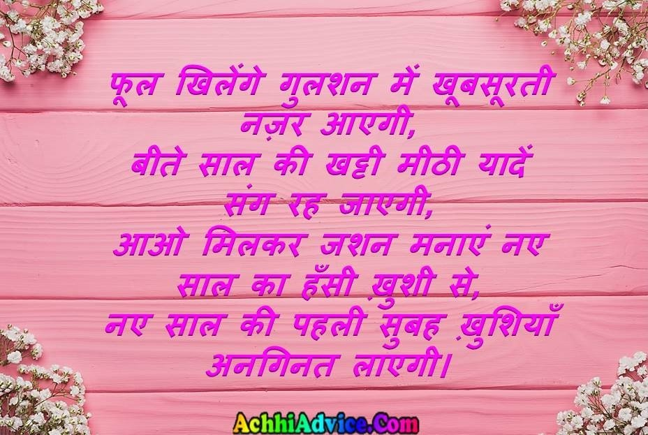Happy New Year Latest Shayari
