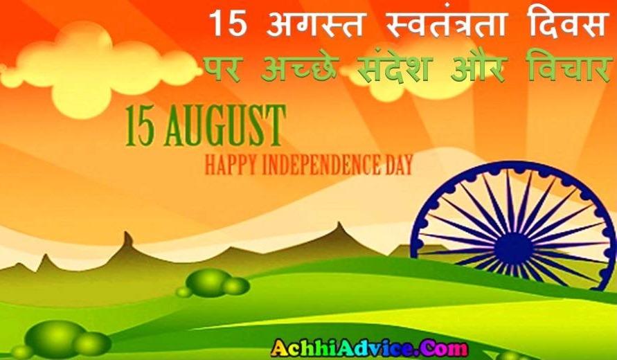 15 August status