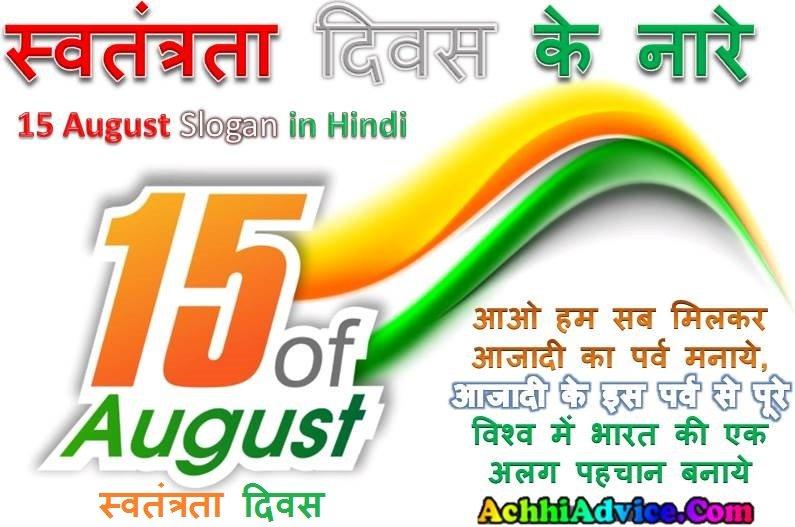 15 August Naare Slogan