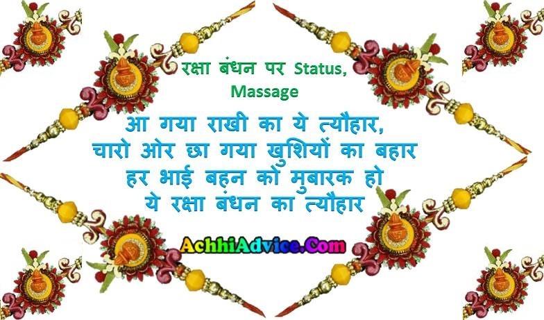 Rakshabandhan Status
