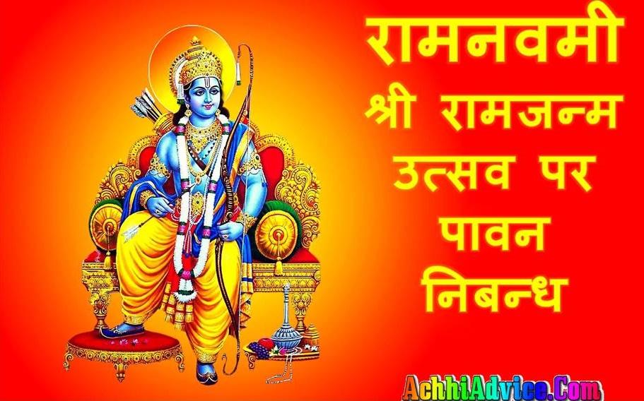 Ram Navami