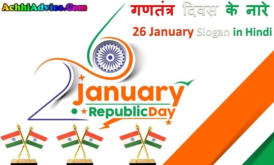 26 January Slogan in Hindi
