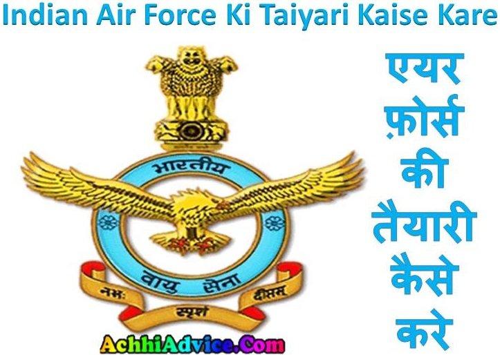 Air Force Ki Taiyari Kaise Kare