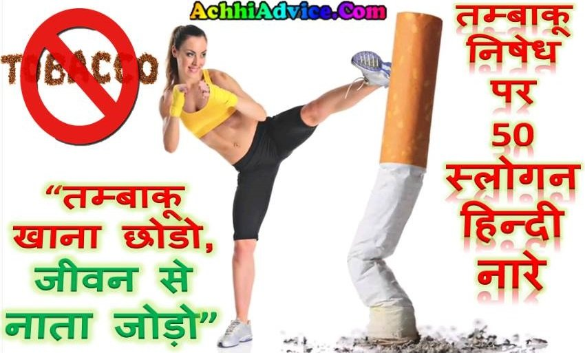 Anti-Tobacco Naare Slogan