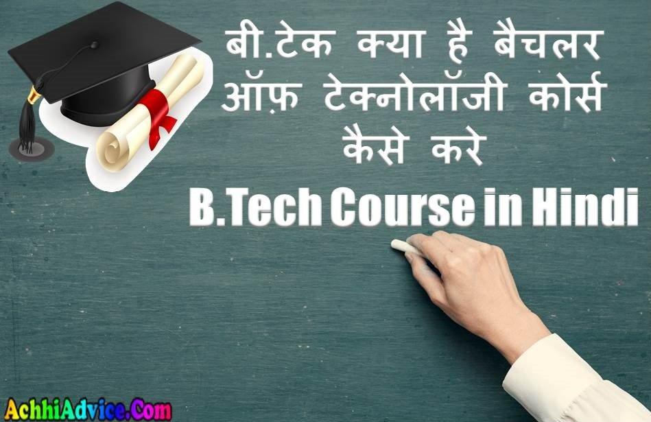 B.Tech क्या है