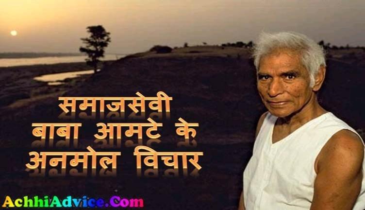 Baba Amte Quotes vichar