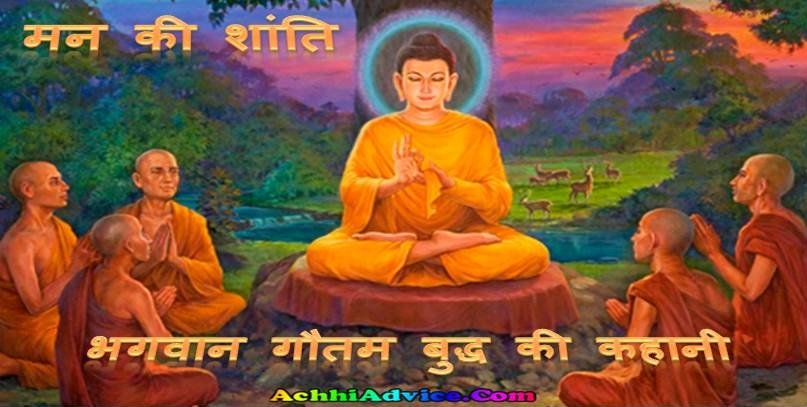 Gautam Buddha Ki Kahani