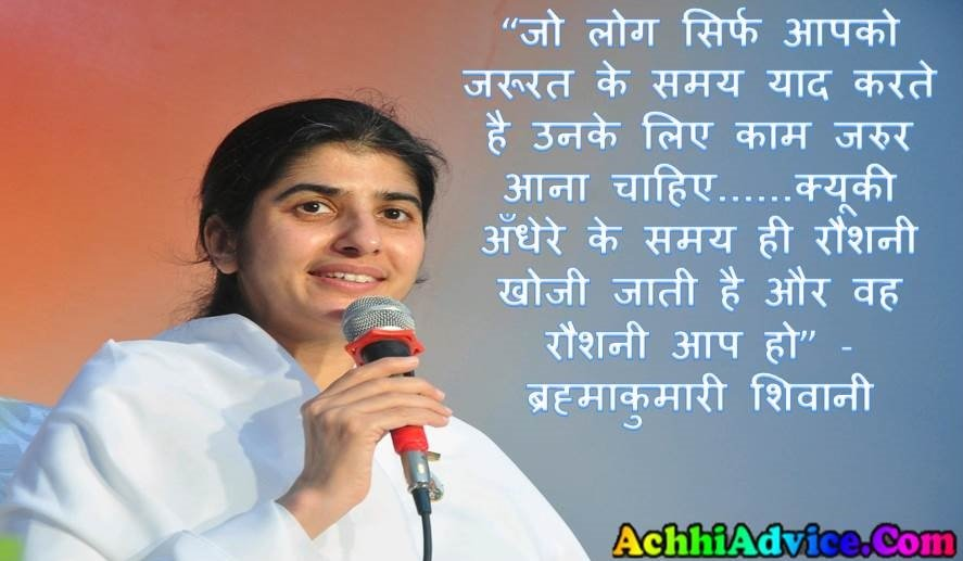 b k shivani thoughts