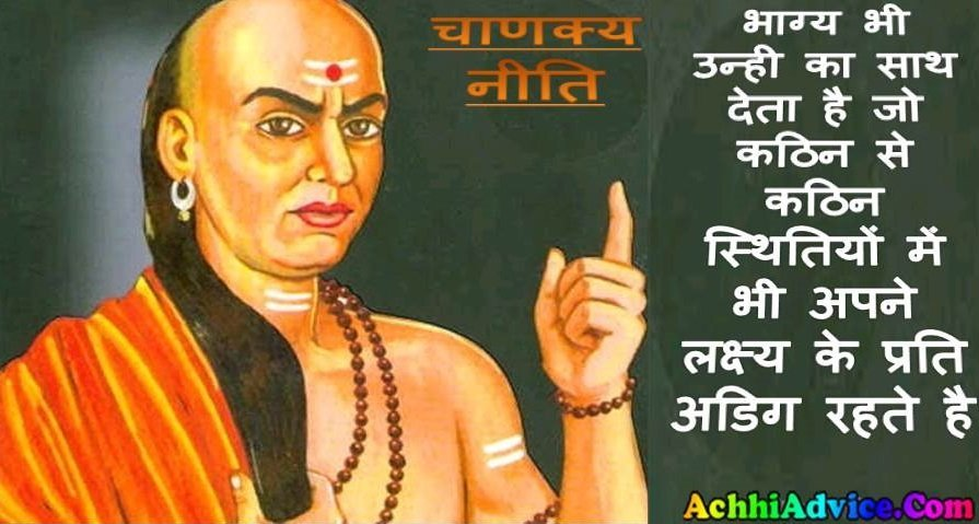 Chanankya Suvichar