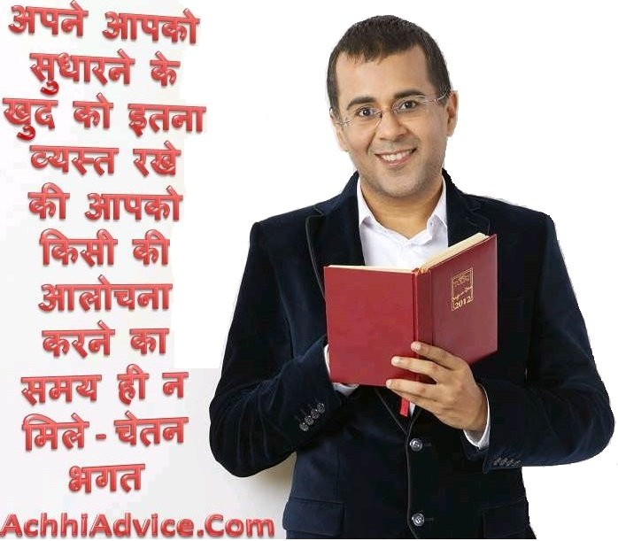 Chetan Bhagat vichar