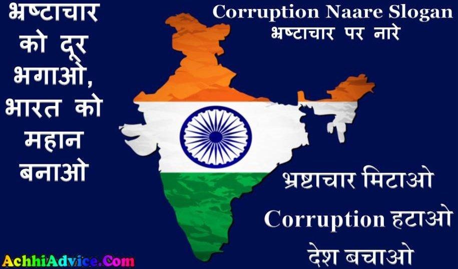 भ्रष्टाचार पर Slogan