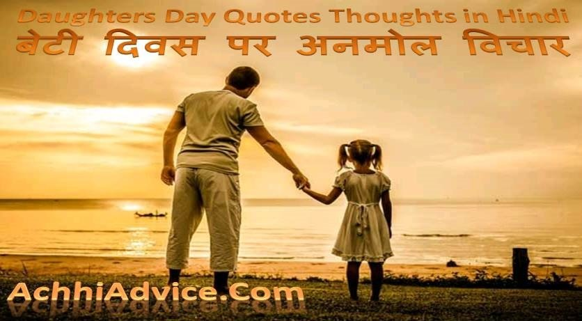 happy daughter day quotes