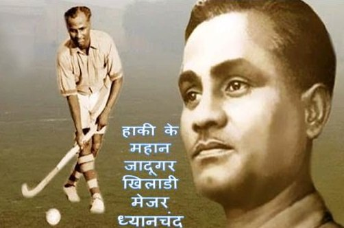 Dhyanchand national sport day