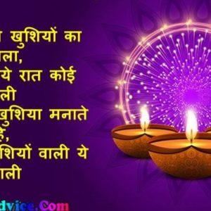diwali quote