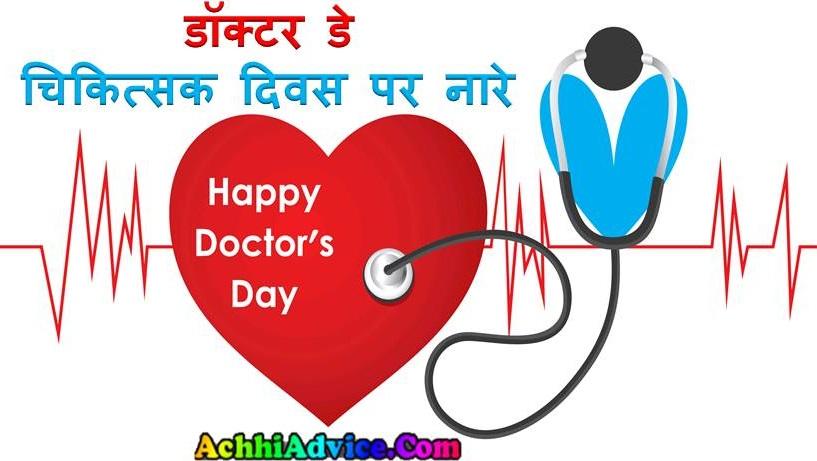 Doctors Day Slogan Nare Naare