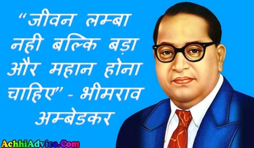 Dr Bhim Rao Ambedkar Quotes विचार