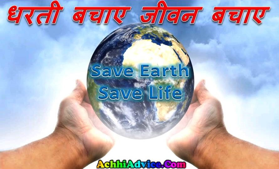 Earth Day Slogan nare naare