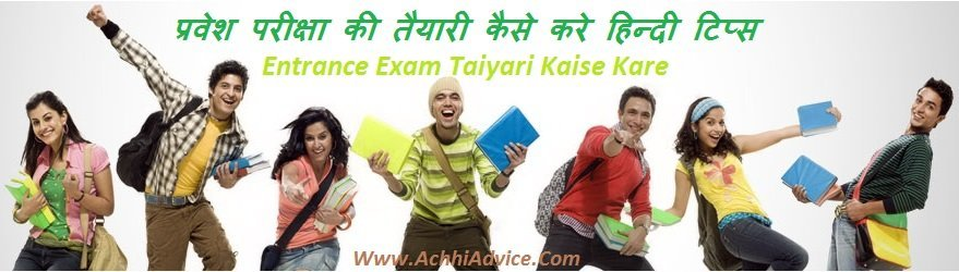 Entrance Exam ki Taiyari Kaise Kare
