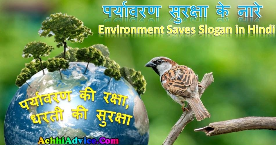 Environment Saves Slogan in Hindi