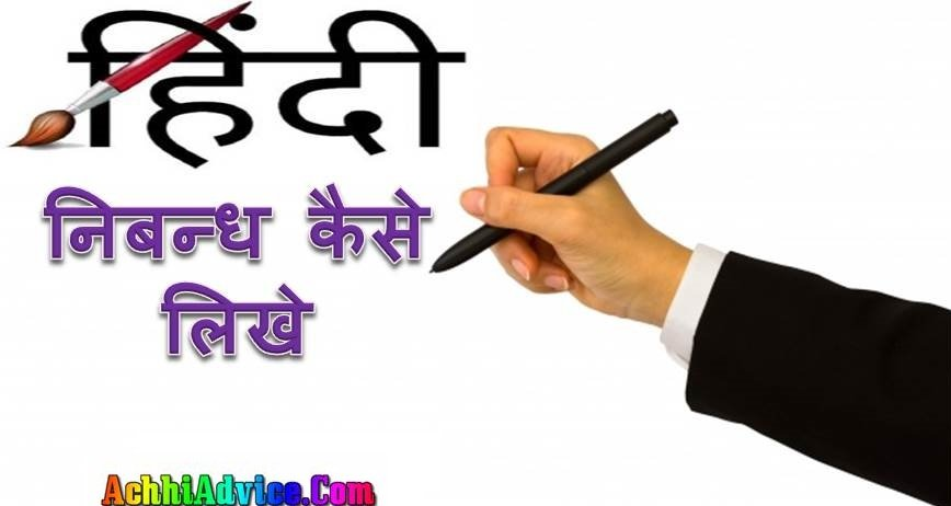 Essay Nibandh Kaise Likhe