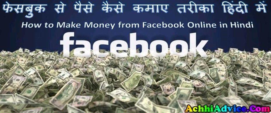 Facebook Se Paise Kaise Kamaye Best Tarike