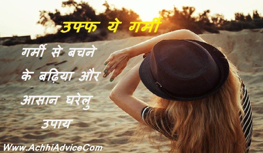 Garmi Se Kaise Bache Hindi Tips