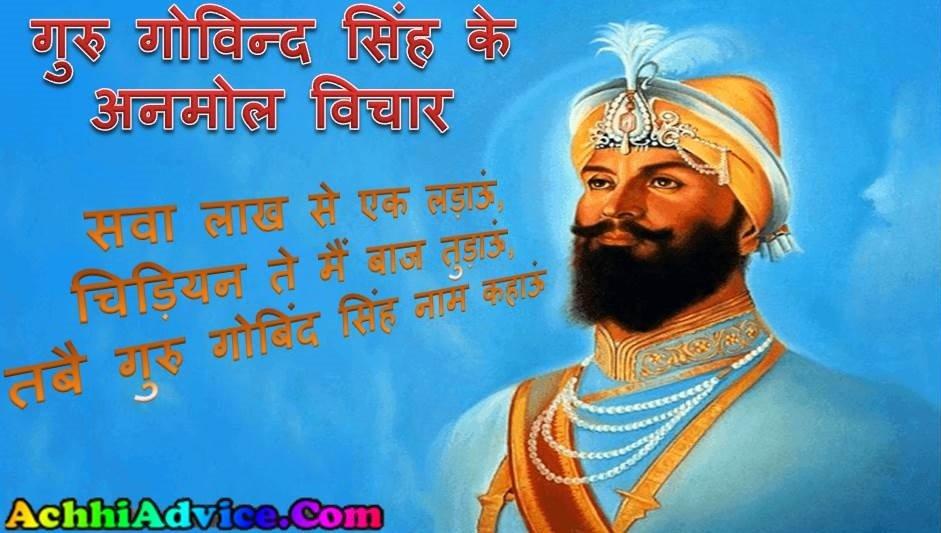 Guru Gobind Singh suvichar