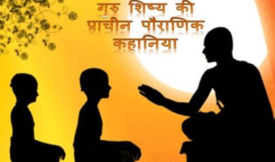 Guru Shishya Teacher Hindi Stories