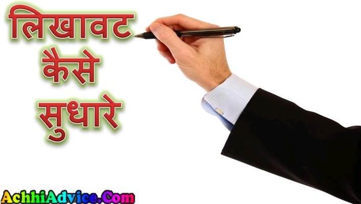 handwriting kaise sudhare