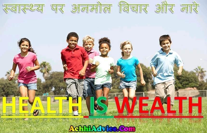 Health Slogan Nare