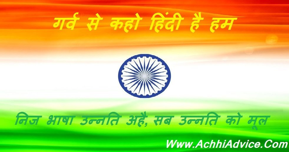 Interesting Facts of Hindi