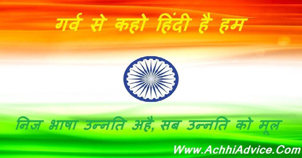 Interesting Facts of Hindi