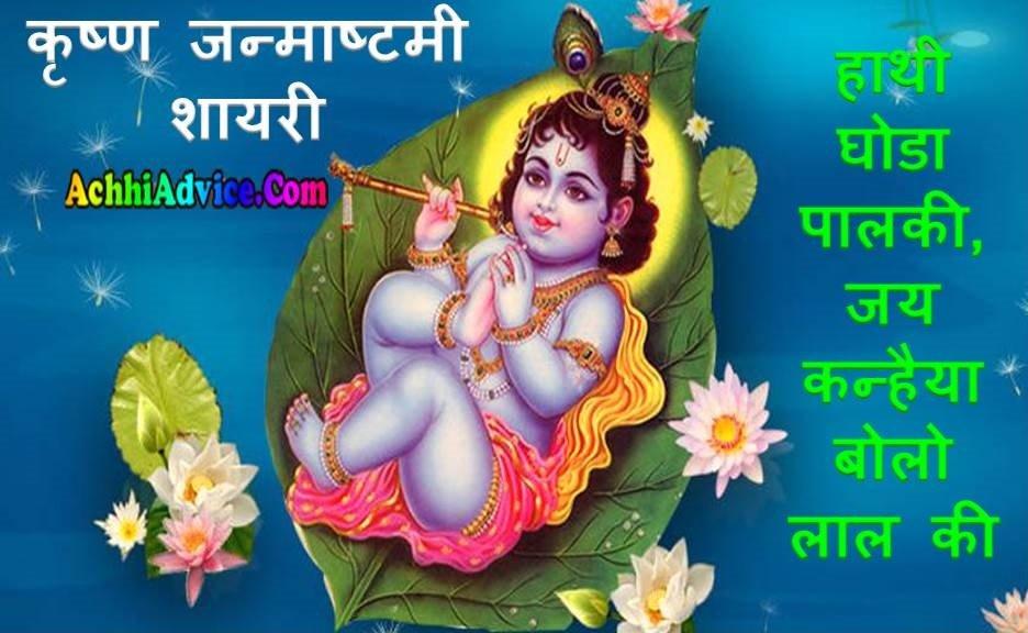 Krishna janmashtami Shayari