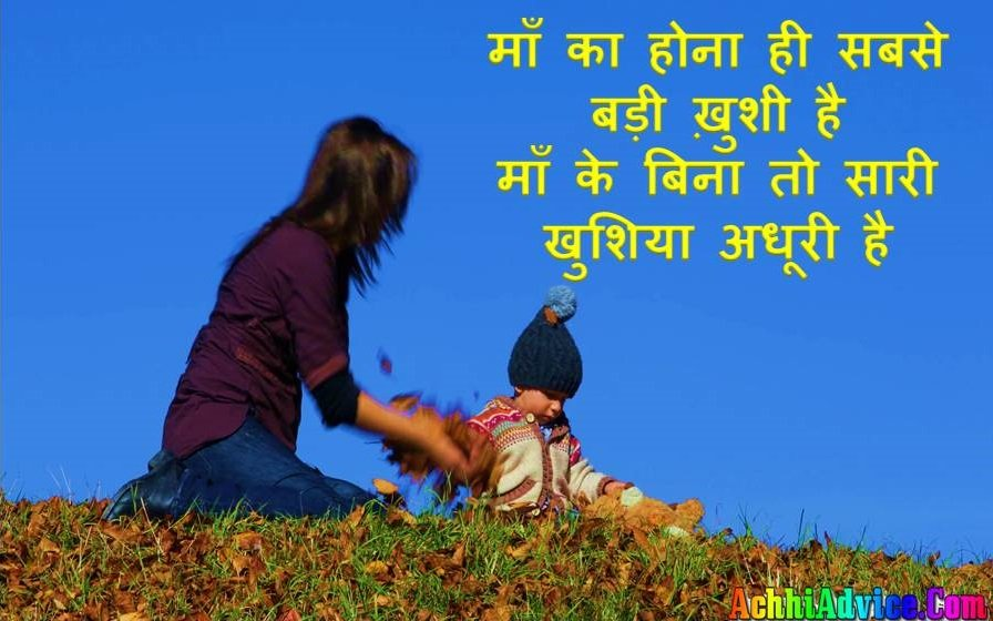 Maa Mother quotes