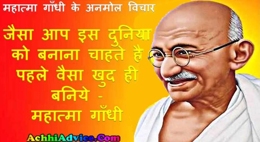 Mahatma Gandhi Vichar Quotes