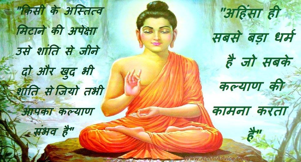 Mahavir Jayanti Lord Mahavir Great Thoughts