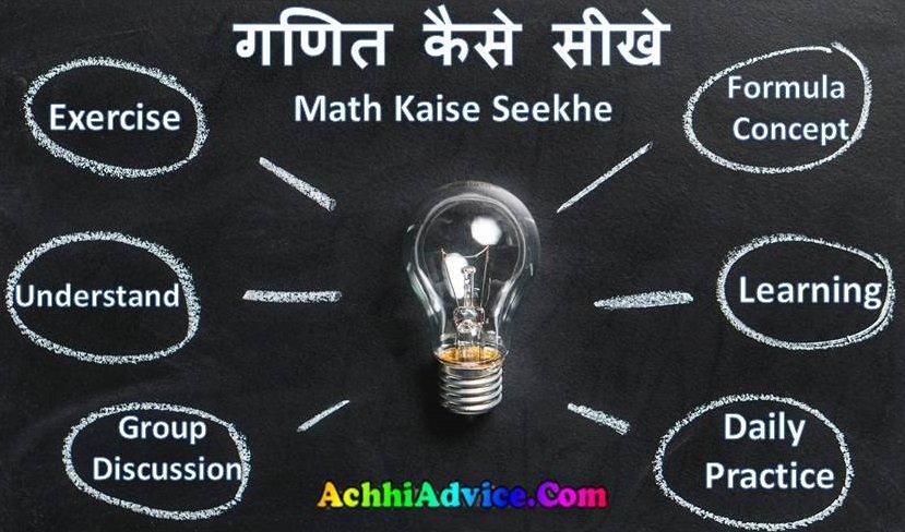 À¤—ण À¤¤ À¤¸ À¤–न À¤• 10 À¤†à¤¸ À¤¨ À¤¤à¤° À¤• Math Kaise Seekhe Achhiadvice Com