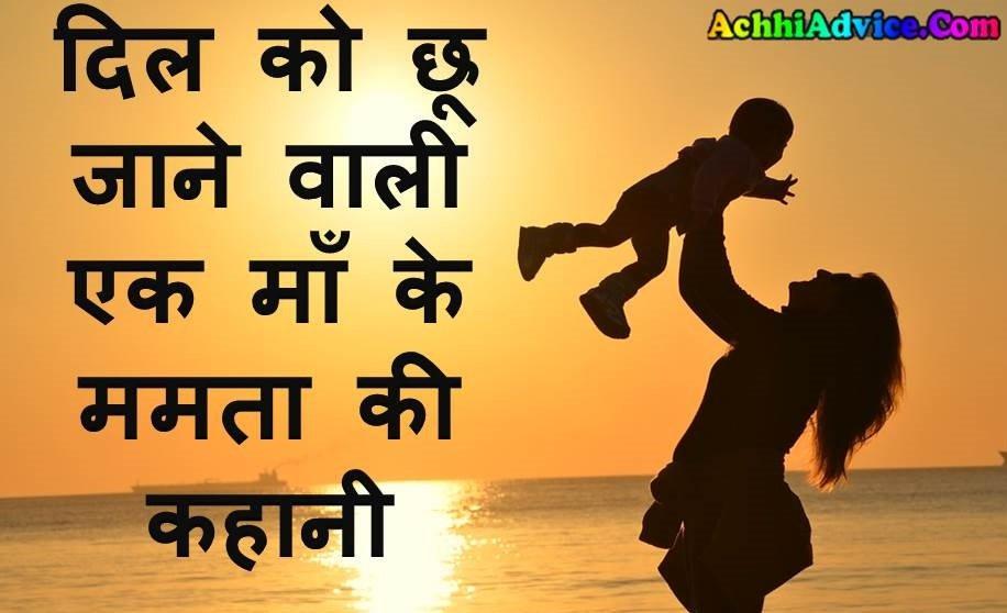 माँ kahaani